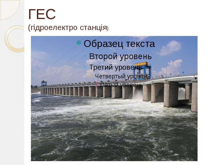 ГЕС (гідроелектро станція)