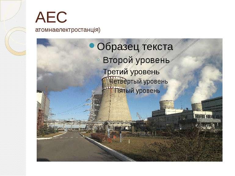 АЕС атомнаелектростанція)