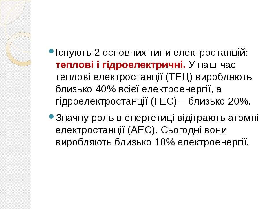 Існують 2 основних типи електростанцій: теплові і гідроелектричні. У наш час ...