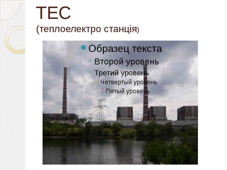 ТЕС (теплоелектро станція)
