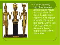 """У єгипетському """"футбол"""" кожна з двох команд грала на стороні своїх богів. І з..."""