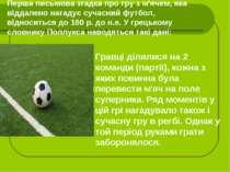 Перша письмова згадка про гру з м'ячем, яка віддалено нагадує сучасний футбол...