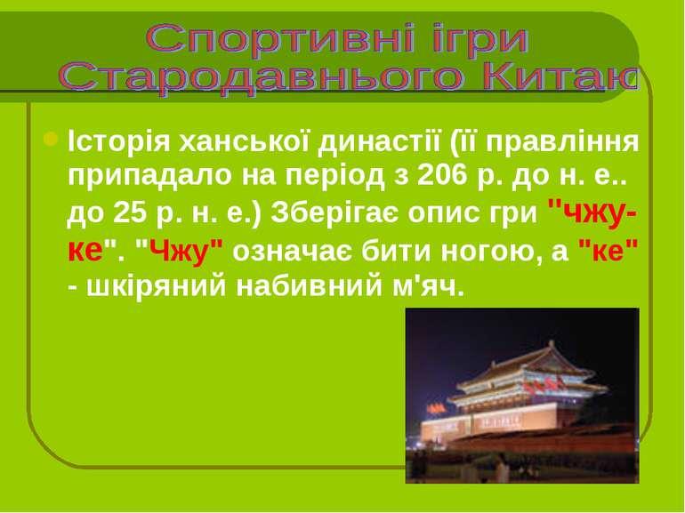 Історія ханської династії (її правління припадало на період з 206 р. до н. е....