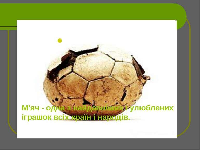 . М'яч - одна з найдавніших і улюблених іграшок всіх країн і народів.