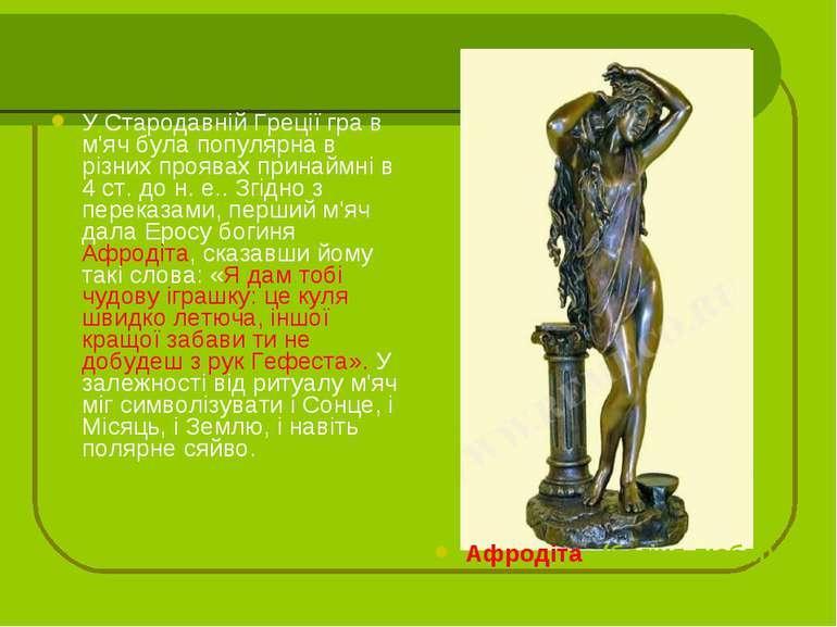 У Стародавній Греції гра в м'яч була популярна в різних проявах принаймні в 4...