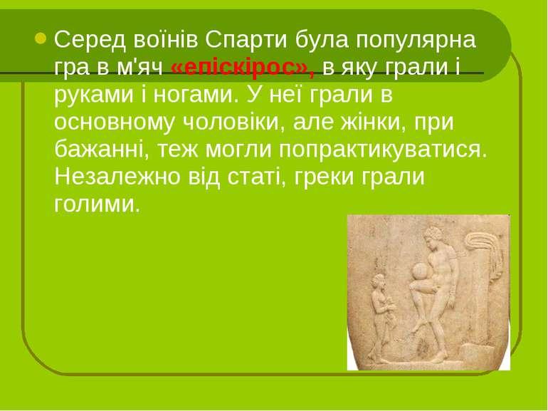 Серед воїнів Спарти була популярна гра в м'яч «епіскірос», в яку грали і рука...