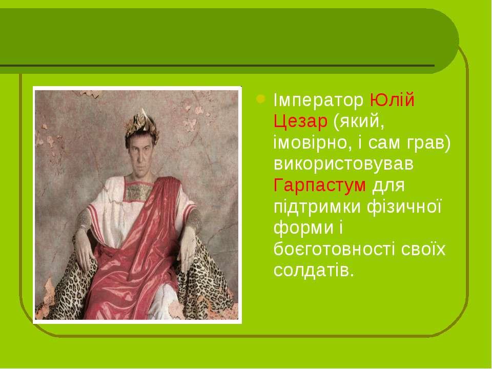 Імператор Юлій Цезар (який, імовірно, і сам грав) використовував Гарпастум дл...
