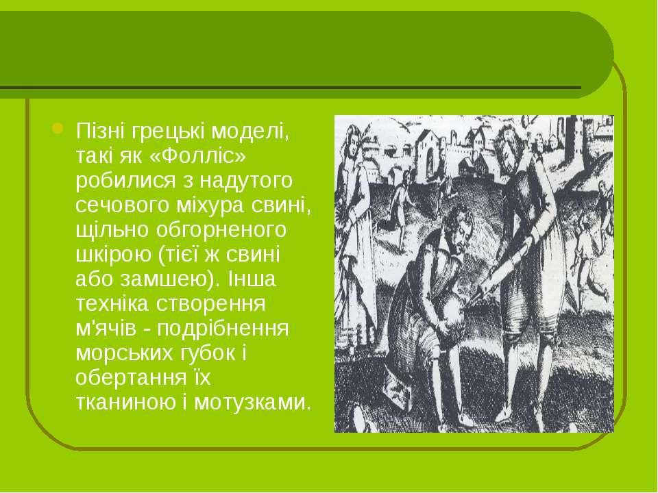 Пізні грецькі моделі, такі як «Фолліс» робилися з надутого сечового міхура св...