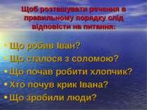 Щоб розташувати речення в правильному порядку слід відповісти на питання: Що ...