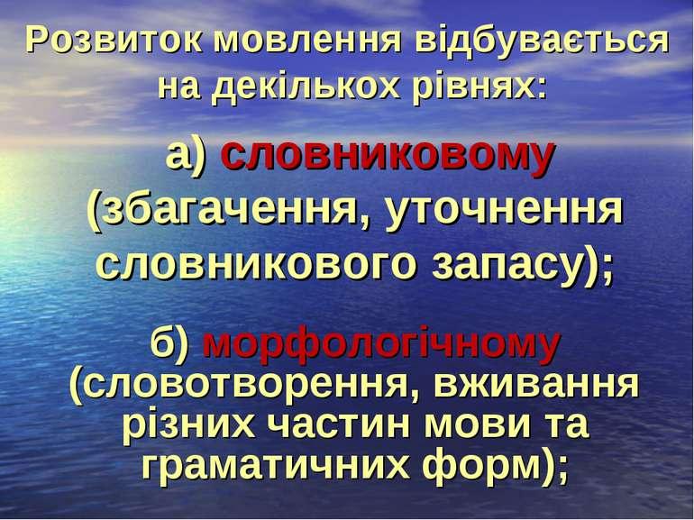 Розвиток мовлення відбувається на декількох рівнях: а) словниковому (збагачен...
