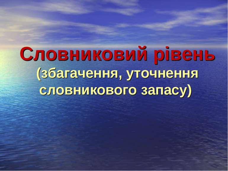 Словниковий рівень (збагачення, уточнення словникового запасу)