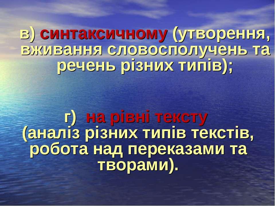 г) на рівні тексту (аналіз різних типів текстів, робота над переказами та тво...