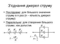З'єднання джерел струму Послідовне: для більшого значення струму в n раз (n –...