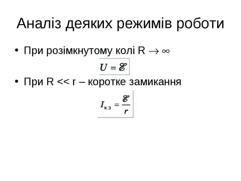 Аналіз деяких режимів роботи При розімкнутому колі R При R