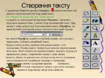 Створення тексту У редакторі Paint інструмент Надпись, за допомогою якого ви ...