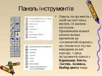 Панель інструментів Панель інструментів у лівій частині вікна містить 16 кноп...