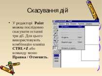 Скасування дій У редакторі Paint можна послідовно скасувати останні три дії. ...