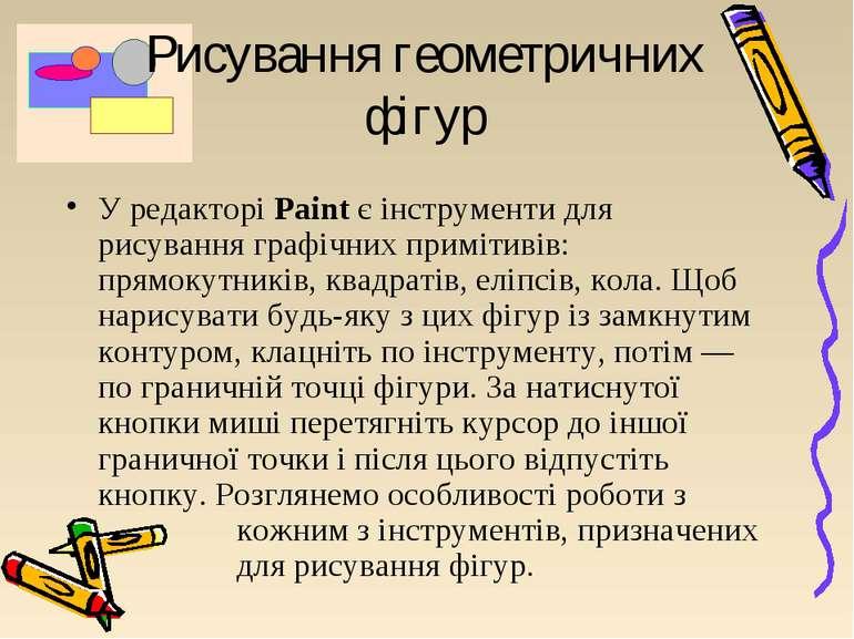 Рисування геометричних фігур У редакторі Paint є інструменти для рисування гр...