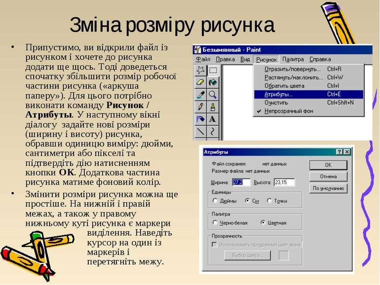 Зміна розміру рисунка Припустимо, ви відкрили файл із рисунком і хочете до ри...
