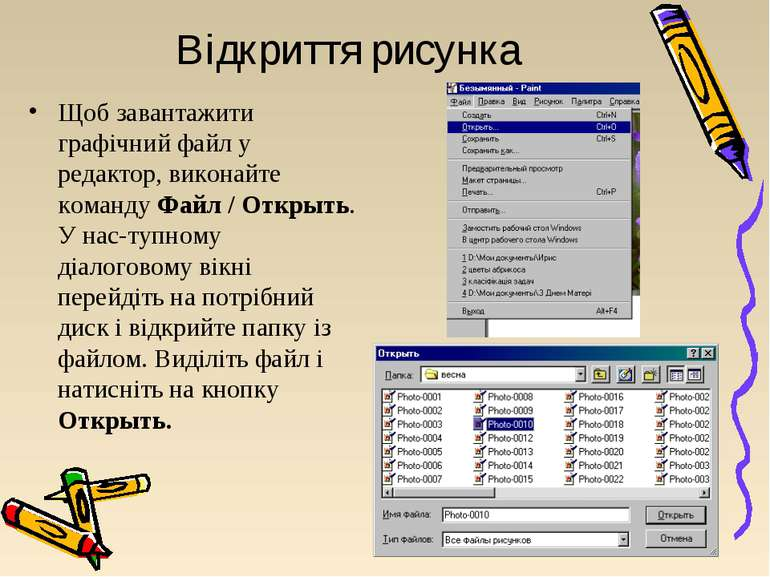 Відкриття рисунка Щоб завантажити графічний файл у редактор, виконайте команд...