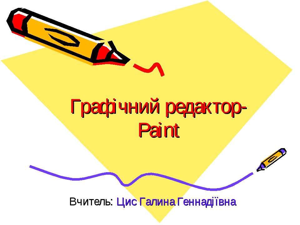 Графічний редактор-Paint Вчитель: Цис Галина Геннадіївна
