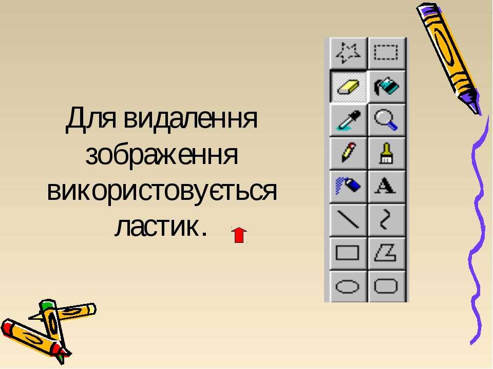 Для видалення зображення використовується ластик.