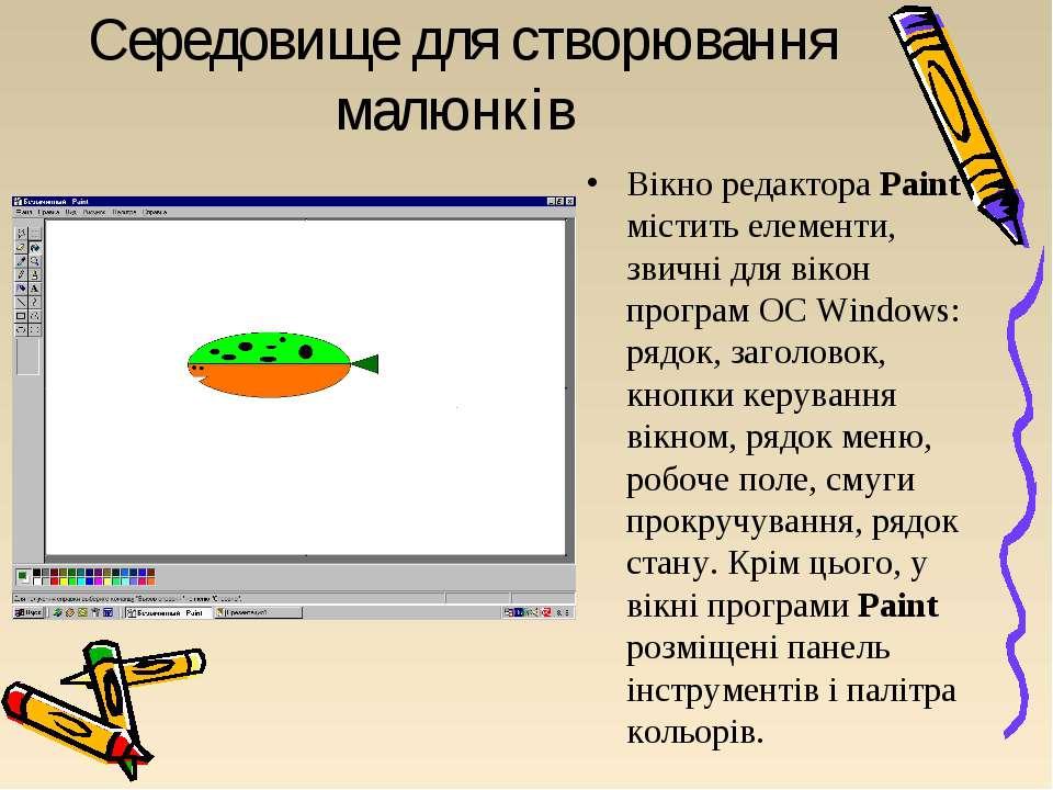 Середовище для створювання малюнків Вікно редактора Paint містить елементи, з...