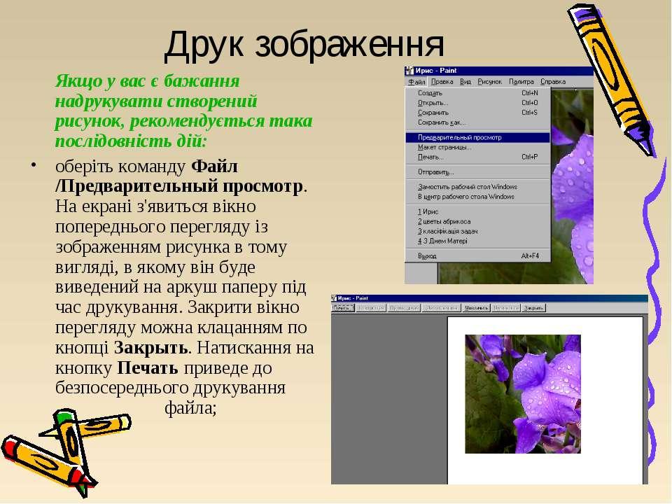 Друк зображення Якщо у вас є бажання надрукувати створений рисунок, рекоменду...