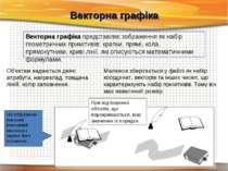 Векторна графіка Малюнок зберігається у файлі як набір координат, векторів та...