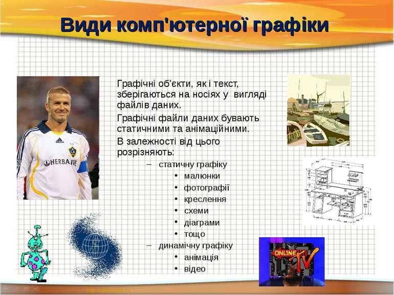 Види комп'ютерної графіки Графічні об'єкти, як і текст, зберігаються на носія...