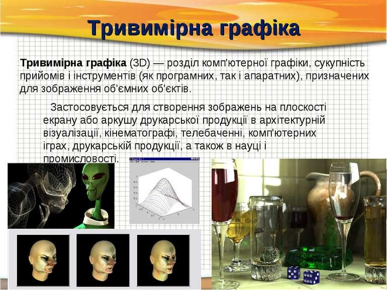 Тривимірна графіка Тривимірна графіка (3D) — розділ комп'ютерної графіки, сук...