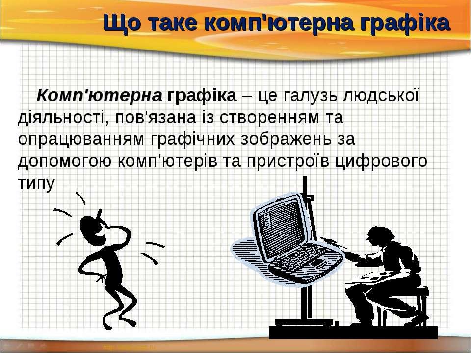 Що таке комп'ютерна графіка Комп'ютерна графіка – це галузь людської діяльнос...