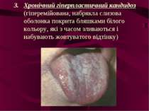 Хронічний гіперпластичний кандидоз (гіперемійована, набрякла слизова оболонка...