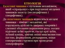 ЕТІОЛОГІЯ Екзогенні чинники є пусковим механізмом, який «спрацьовує» при пору...