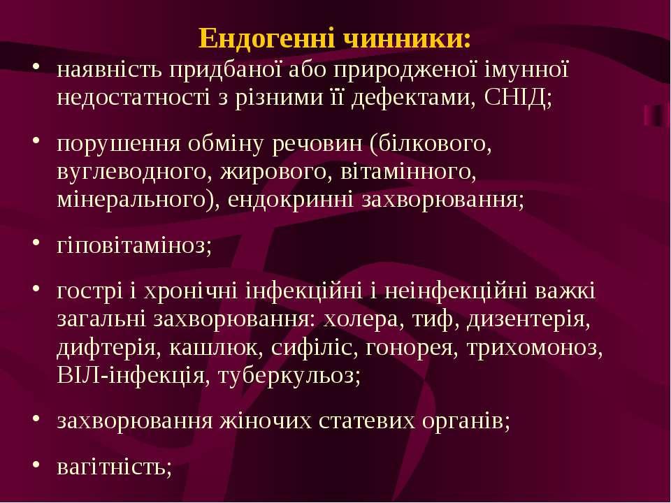 Ендогенні чинники: наявність придбаної або природженої імунної недостатності ...