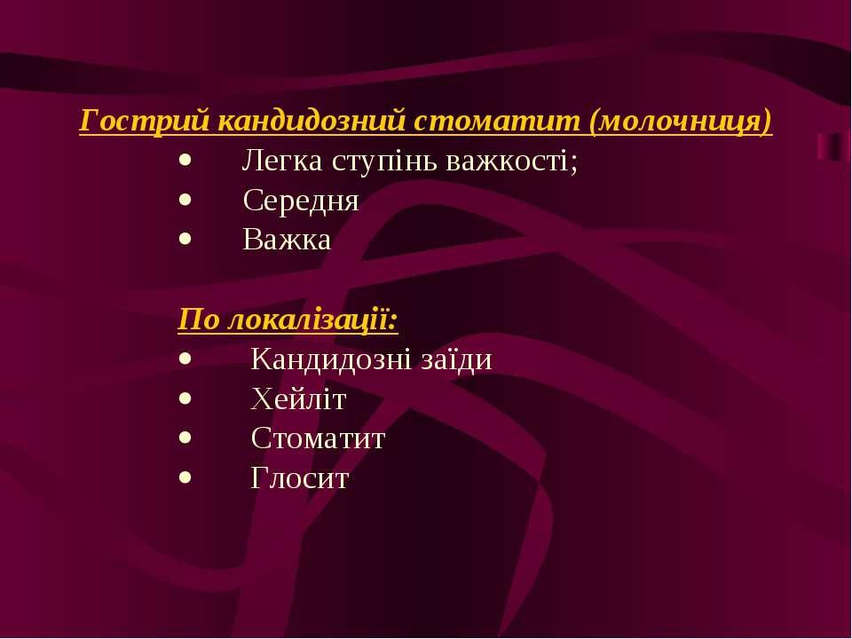 Гострий кандидозний стоматит (молочниця) · Легка ступінь важкості; ·...