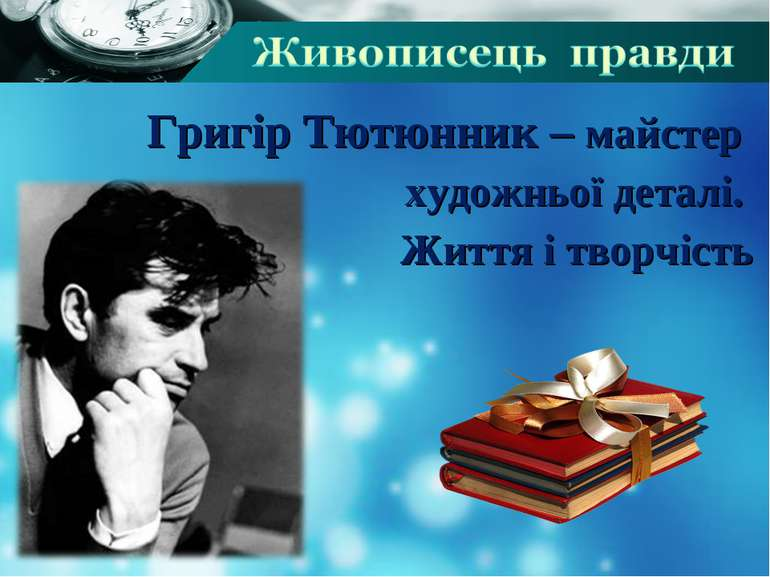 Григір Тютюнник – майстер Григір Тютюнник – майстер художньої деталі. Життя і...