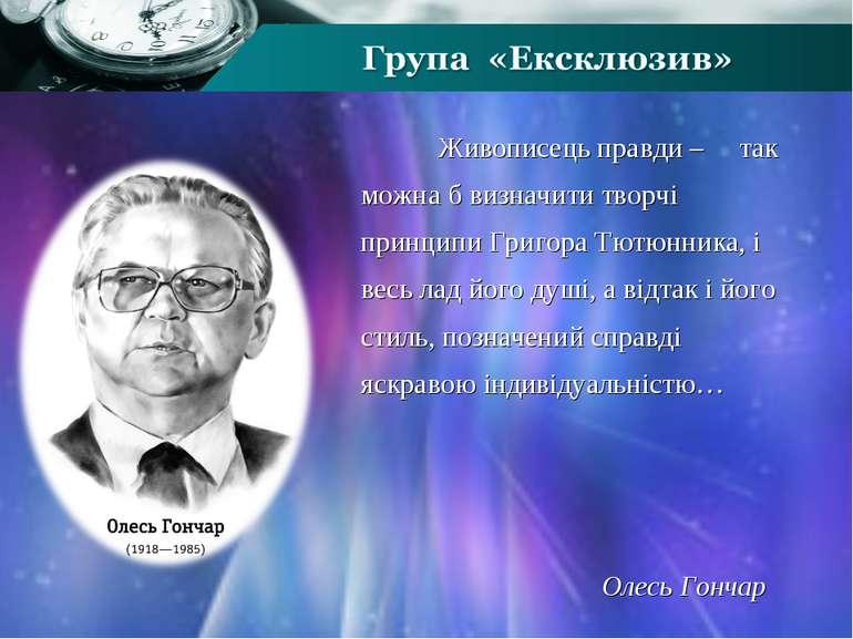 Живописець правди – так можна б визначити творчі принципи Григора Тютюнника, ...