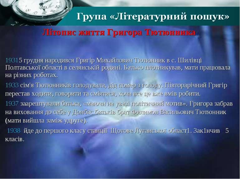 Літопис життя Григора Тютюнника Літопис життя Григора Тютюнника 5 грудня наро...