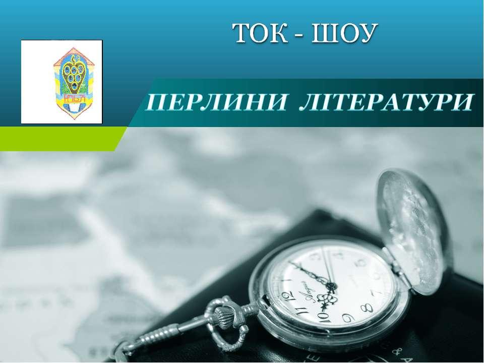 Ток-шоу ПЕРЛИНИ ЛІТЕРАТУРИ