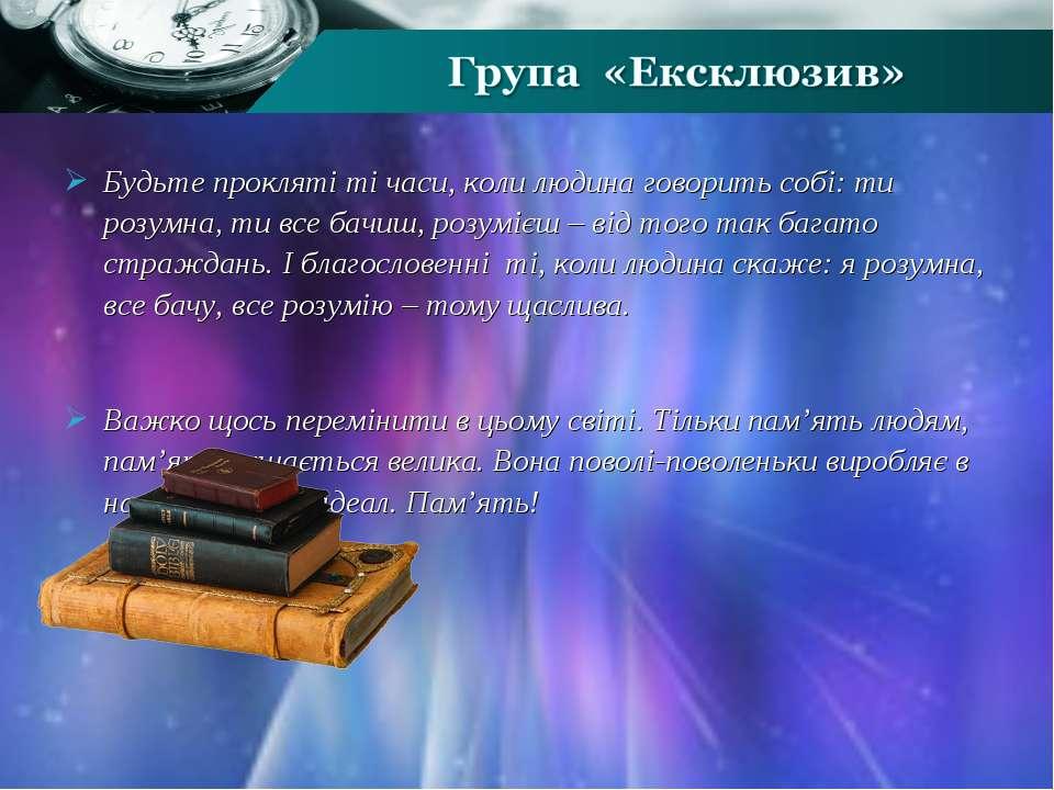 Будьте прокляті ті часи, коли людина говорить собі: ти розумна, ти все бачиш,...