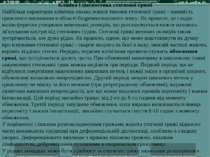 Клініка і діагностика стегнової грижі Найбільш характерна клінічна ознака пов...
