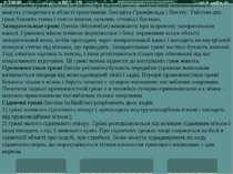 Поперекові грижі (hernia lumbales) при відповідному анатомічній неповноціннос...
