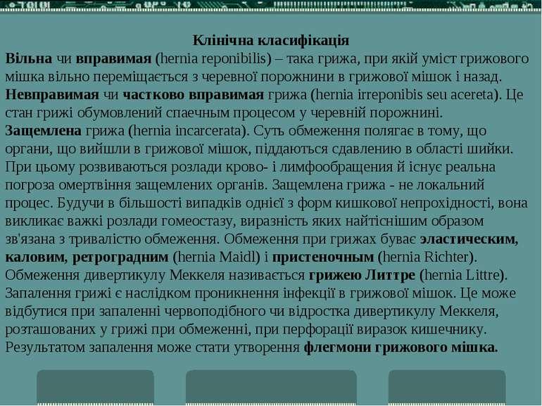 Клінічна класифікація Вільна чи вправимая (hernia reponibilis) – така грижа, ...