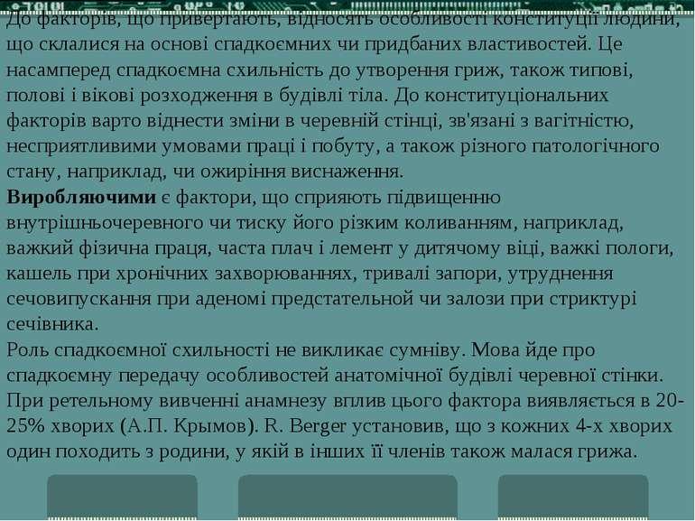 До факторів, що привертають, відносять особливості конституції людини, що скл...