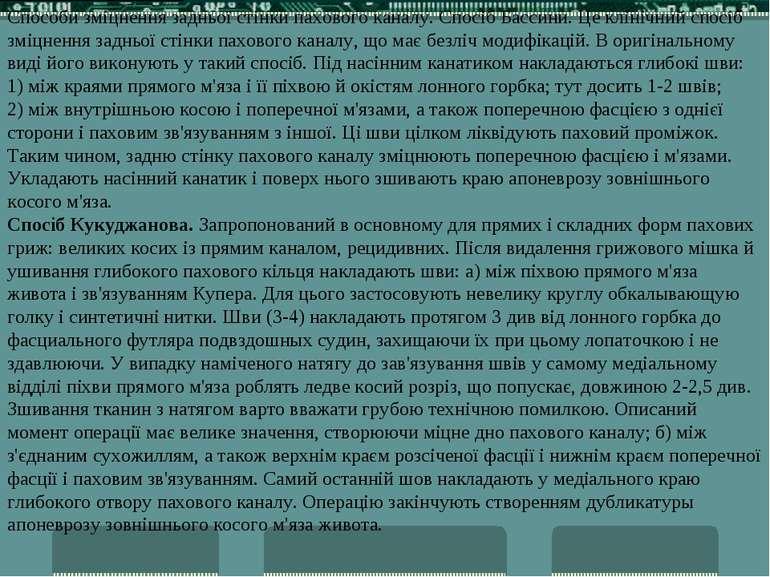 Способи зміцнення задньої стінки пахового каналу. Спосіб Бассини. Це клінічни...