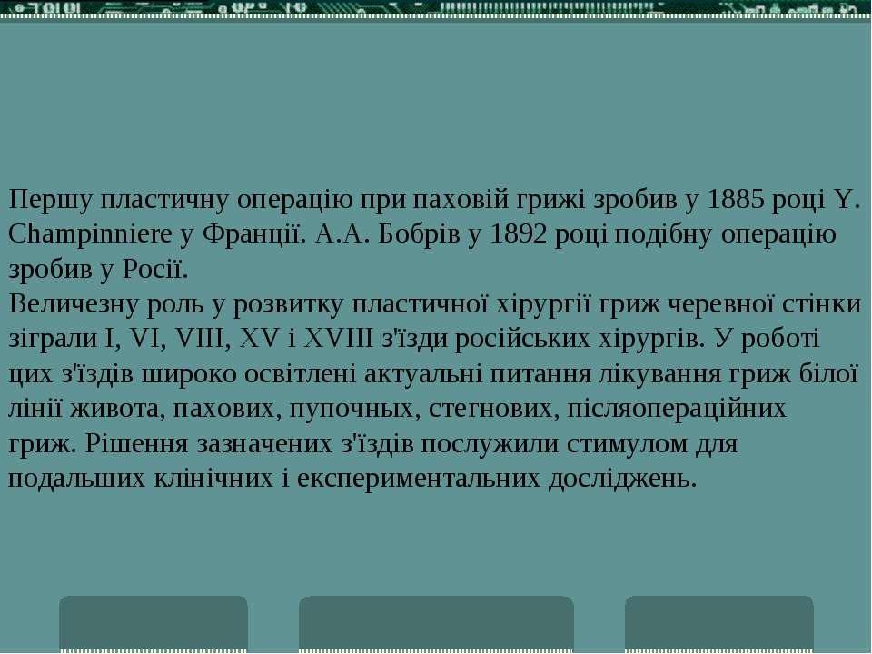 Першу пластичну операцію при паховій грижі зробив у 1885 році Y. Champinniere...
