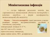 Менінгококова інфекція — гостра інфекція дихальних шляхів, яка спричинюється ...