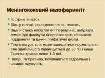 Менінгококовий назофарингіт Гострий початок Біль у голові, закладення носа, н...