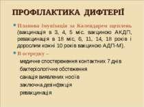 ПРОФІЛАКТИКА ДИФТЕРІЇ Планова імунізація за Календарем щеплень (вакцинація в ...